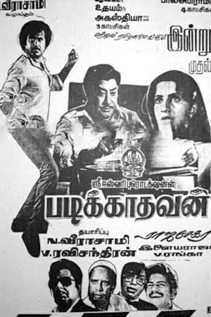 Watch Padikkadavan Online