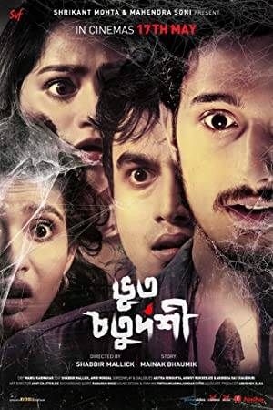 Watch Bhoot Chaturdashi Online