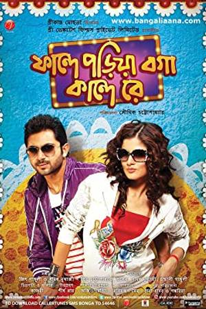 Watch Faande Poriya Boga Kande Re Online