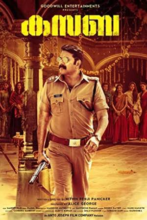 Watch Kasaba Online