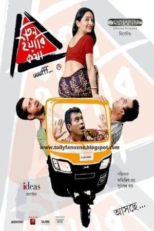 Watch Teen Yaari Katha Online