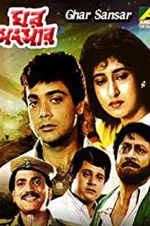 Watch Ghar Sansar Online