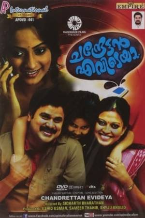 Watch Chandrettan Evideya Online