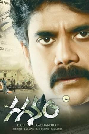 Watch Gaganam Online