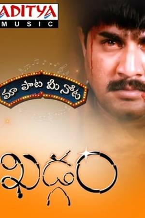 Watch Khadgam Online