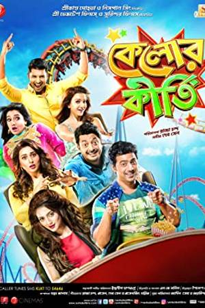 Watch Kelor Kirti Online