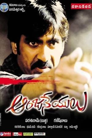 Watch Anjaneyulu Online