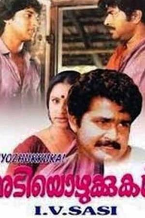 Watch Adiyozhukkukal Online