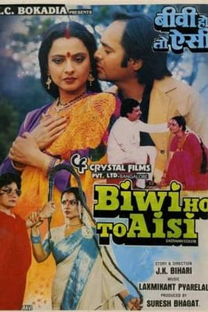 Watch Biwi Ho To Aisi Online