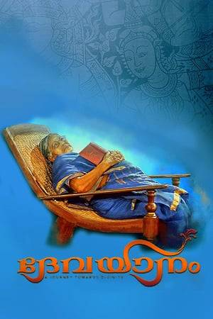 Watch Devayanam Online