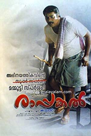 Watch Rappakal Online