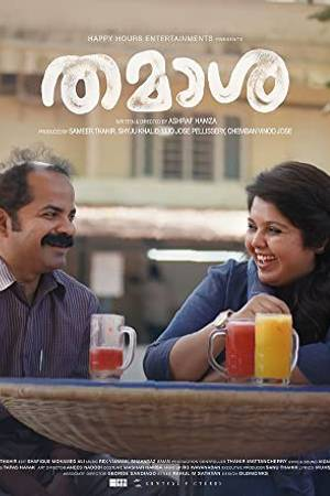 Watch Thamasha Online