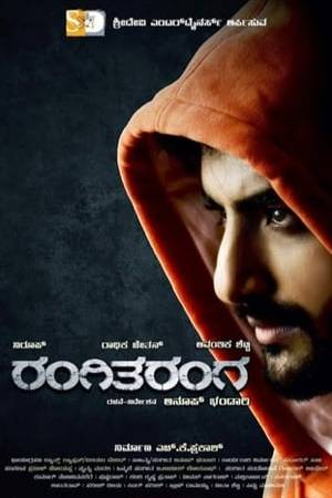Watch RangiTaranga Online