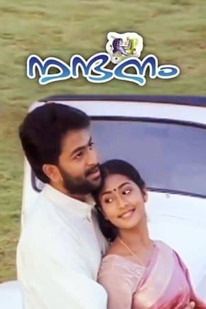 Watch Nandanam Online