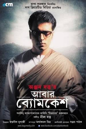 Watch Abar Byomkesh Online
