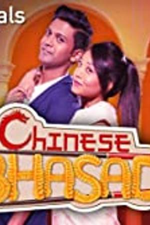 Watch Chinese Bhasad Online