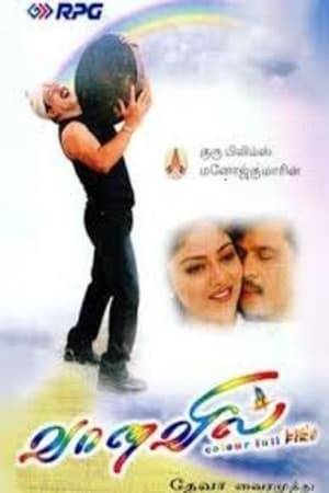 Watch Vaanavil Online