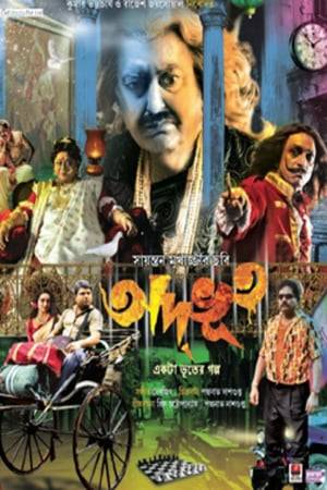 Watch Adbhoot Online