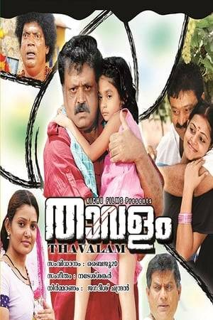 Watch Thavalam Online