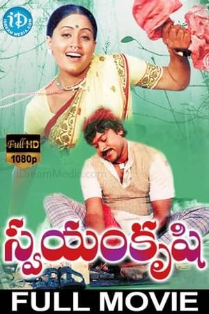 Watch Swayamkrushi Online