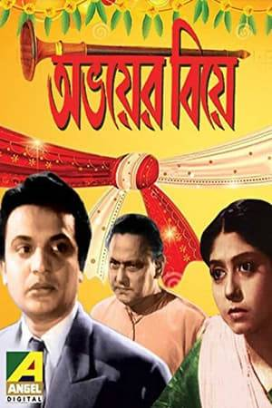 Watch Abhoyer Biye Online