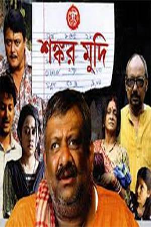 Watch Shankar Mudi Online