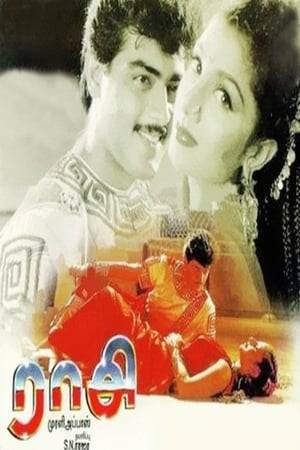 Watch Raasi Online
