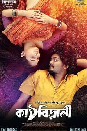 Watch Kathbirali Online
