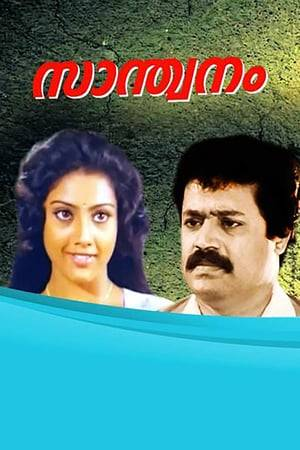Watch Santhwanam Online