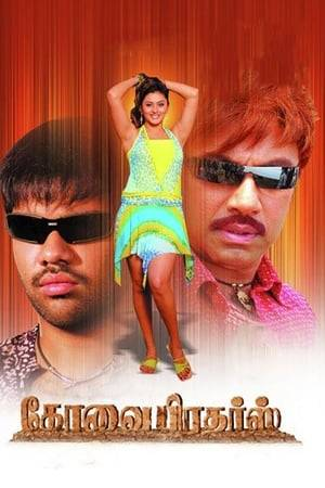 Watch Kovai Brothers Online