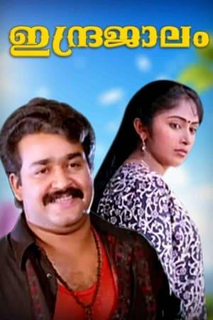 Watch Indrajaalam Online