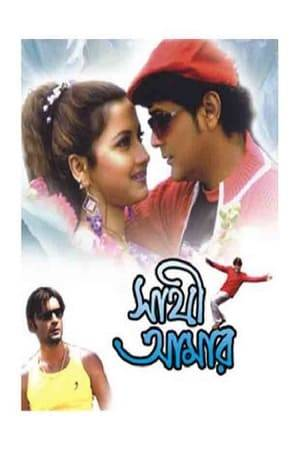Watch Sathi Amar Online
