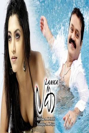 Watch Lanka Online
