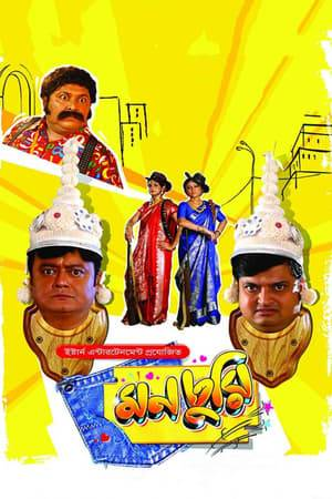 Watch Monchuri Online