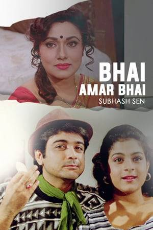 Watch Bhai Amar Bhai Online