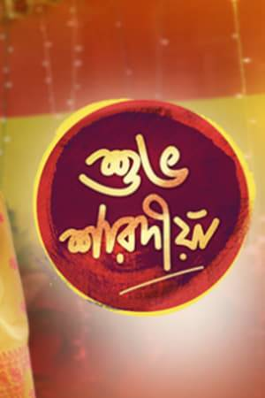 Watch Shubho Sharadiya Online