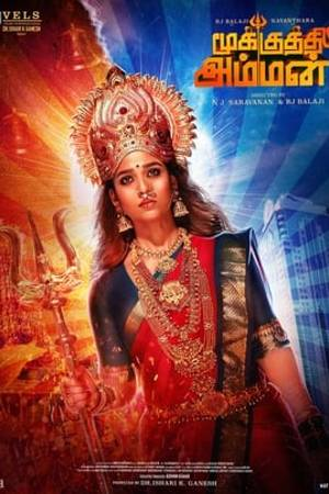 Watch Mookuthi Amman Online