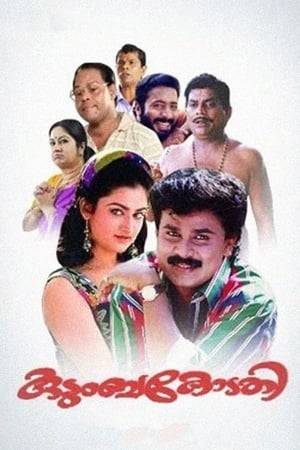 Watch Kudumbakodathi Online