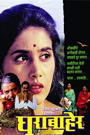 Watch Gharabaher Online