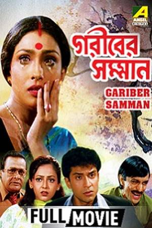 Watch Gariber Sanman Online