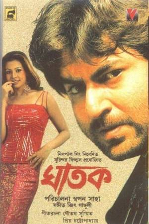 Watch Ghatak Online