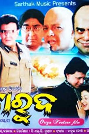 Watch Barooda Online
