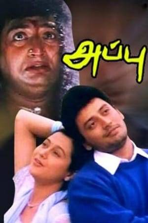 Watch Appu Online