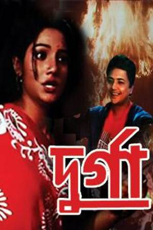 Watch Durga Online