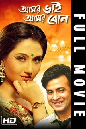 Watch Amar Bhai Amar Bon Online