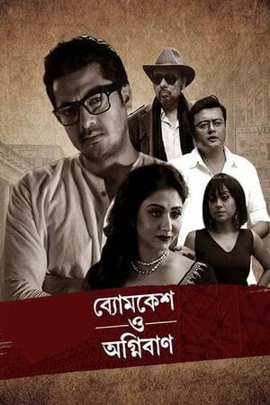 Watch Byomkesh O Agnibaan Online