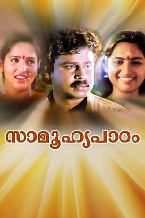Watch Saamoohyapadom Online