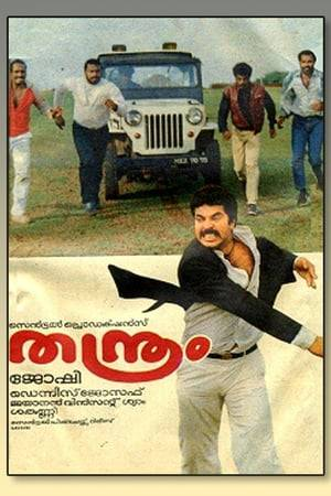 Watch Thanthram Online