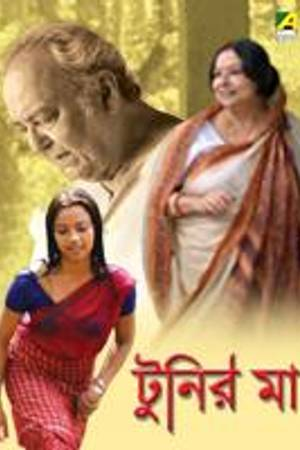 Watch Tunir Maa Online