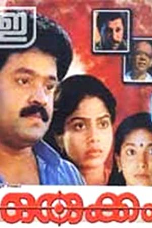 Watch Orukkam Online